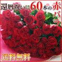 【送料無料】長寿のお祝い・還暦祝いに赤いバラ! 赤バラ 60本の花束(等級S/M/L)
