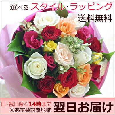 バラ花束 送料無料 バラ22本 誕生日にバラをプレゼント【成人式 バレンタイン 誕生日 発表会 記念日 お祝い 出産祝い 新築祝い 送別会 お見舞い】