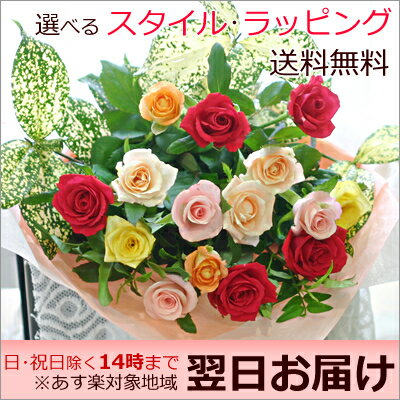 バラ花束 送料無料 バラ15本 誕生日にバラをプレゼント【卒業祝い 退職祝い 誕生日 発表会 記念日 お祝い 出産祝い 新築祝い 送別会 お見舞い】あす楽対応 即日発送 愛する方へ 生花 薔薇 バラの花束を 行きつけのお花屋さんでフラワーギフト 母 姉 妹 バラの花