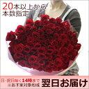 バラの花束【20本以上で本数指定承ります】バラ 生花 花束 赤バラ ピンクバラ ミックスバラなど/花束 誕生日 送料無料/誕生日プレゼン…