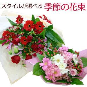 季節の花の花束