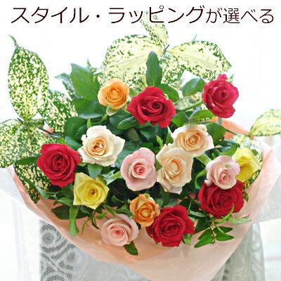 バラ花束 送料無料 バラ15本 誕生日にバラをプレゼント【成人式 バレンタインデー 誕生日 発表会 記念日 お祝い 出産祝い 新築祝い 送別会 お見舞い】あす楽対応 即日発送 愛する方へ 生花 薔薇 バラの花束を 行きつけのお花屋さんでフラワーギフト 母 姉 妹 バラの花