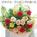 バラ花束 送料無料 バラ15本 誕生日にバラをプレゼント【退職祝い 卒業祝い 母の日 誕生日 発表会 記念日 お祝い 出産祝い 新築祝い 送…