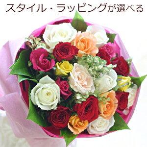 ミックスカラーのバラ22本のギフト用花束