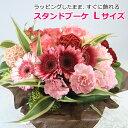 ●立てて飾れる、季節の花のスタンドブーケ(花束)【Lサイズ】【送料無料 あす楽対応】/即日発送 フラワーギフト 生花 …