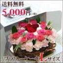 【送料無料 あす楽対応】フラワーケーキ/Lサイズ 誕生日 記念日 お祝いに 父の日