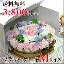 【送料無料 あす楽対応】フラワーケーキ/Mサイズ 誕生日 記念日 お祝いに 父の日