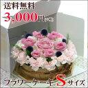 【送料無料 あす楽対応】フラワーケーキ/Sサイズ 誕生日 記念日 お祝いに 父の日