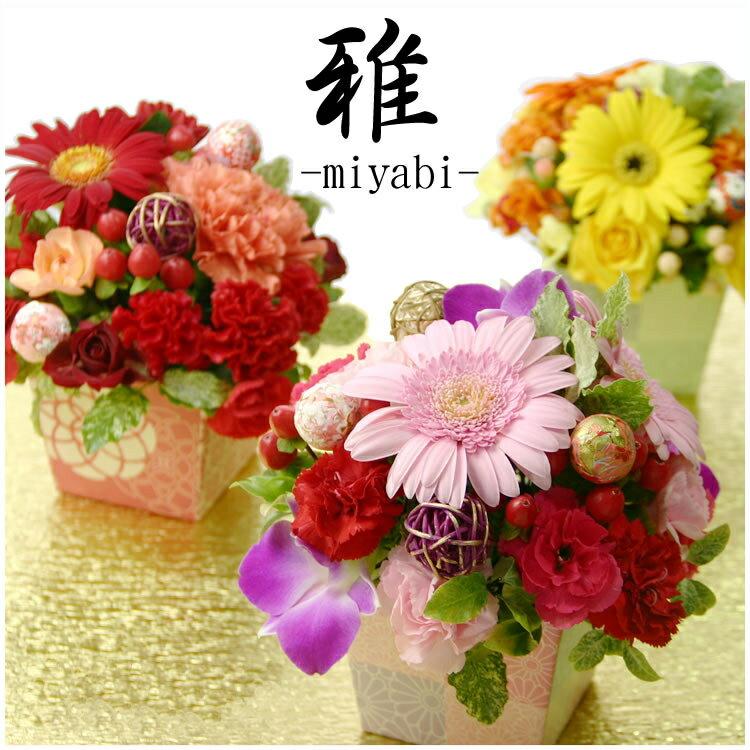 【送料無料】和風プチアレンジ(フラワーアレンジメント)雅-miyabi-【誕生日や発表会、記念日のお祝いに/出産祝い、新築祝いに/送別会のプレゼント/お悔やみ、お供えに/お見舞いの差し入れ】洋花で仕上げた四方見のアレンジに和風の小物をプラスしました。