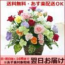 バラ15本と季節の花のフラワーアレンジメント(アレンジメントフラワー) 誕生日に薔薇をプレゼント【父の日 誕生日 発表会 記念日 お祝い 出産祝い 新築祝い 送別会 お見舞い】