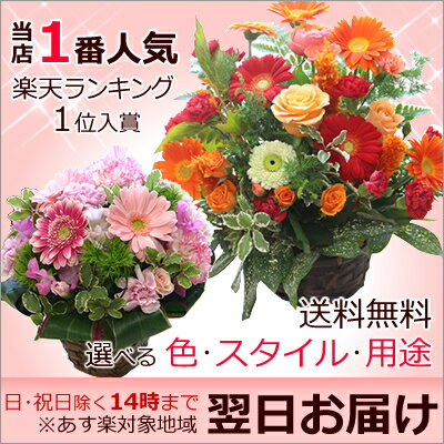 誕生日のお祝いに サマーバレンタインに 敬老の日に そのまま飾れる季節の花のフラワーアレンジメント(アレンジメントフラワー)【画像配信】【送料無料/あす楽対応】
