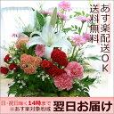 【送料無料 あす楽対応】ボリュームアップ 季節の花 フラワーアレンジメント すえひろ/即日発送 フラワーギフト 生花 …