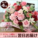 【あす楽対応】バラの花のバスケットアレンジ/ 誕生日 記念日 お祝い お見舞い 結婚祝い 新築祝い 開店祝い 結婚記念日 退職祝い 送別…