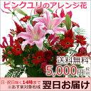 【送料無料 あす楽対応】ハロウィン 誕生祝いに ピンク 大輪ユリ フラワーアレンジメント【画像配信】