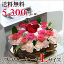 【送料無料 あす楽対応】フラワーケーキ/Lサイズ 誕生日 記念日 お祝いに ハロウィン