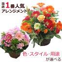 誕生日のお祝いに そのまま飾れる季節の花のフラワーアレンジメント(アレンジメントフラワー)【画像配信】【送料無料/あす楽対応】お盆…