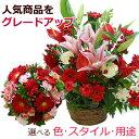 【送料無料/あす楽対応】誕生日のお祝いに そのまま飾れる季節の花のフラワーアレンジメント(アレンジメントフラワー)【画像配信】退職…