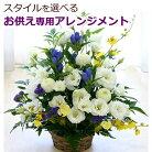 お供え お悔やみに 季節の生花の お供え花 アレンジメント【お供え 花】一周忌 ご霊前 ご仏…