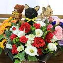 動物のトピアリー(人形)と季節の花をアレンジしたおすすめフラワーギフト【フラワーアレンジメント】ペット ガーデン(トイプードル/イ…