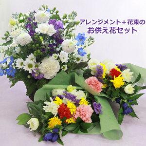 季節の生花のお供え花セット