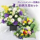 お供え お悔やみに 季節の生花の お供え花 アレンジメントと花束のセット【お供え 花】法事・法要の準備に セット ま…