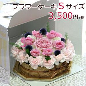 フラワーケーキ【Sサイズ】