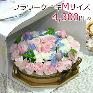 【送料無料 あす楽対応】フラワーケーキ/Mサイズ 誕生日 記念日 お祝いに