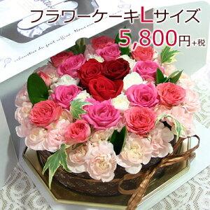 【送料無料 あす楽対応】フラワーケーキ/Lサイズ 誕生日 記念日 お祝いに