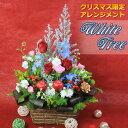 選べるクリスマス限定フラワーアレンジメント/コチアを使ったホワイトツリー&クリスマスピック付メリーメリー【クリスマスのお祝いに/…