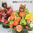 犬など動物のトピアリー(人形)と季節の花をアレンジしたフラワーギフト【フラワーアレンジ…