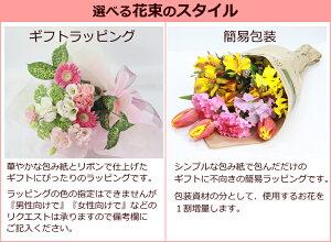 おまかせギフト/花束のスタイル