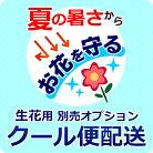 【生花商品用オプション】クール便配送⁄600円+税