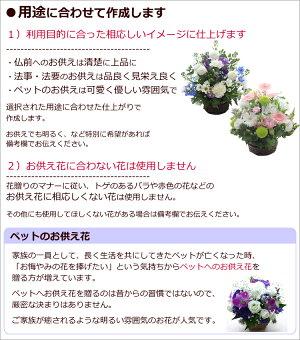 季節の生花をアレンジしたお供え花/用途
