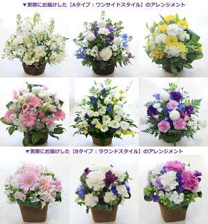 季節の生花をアレンジしたお供え花/見本