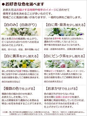 季節の生花をアレンジしたお供え花/色