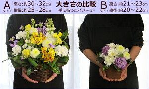 季節の生花をアレンジしたお供え花/サイズ