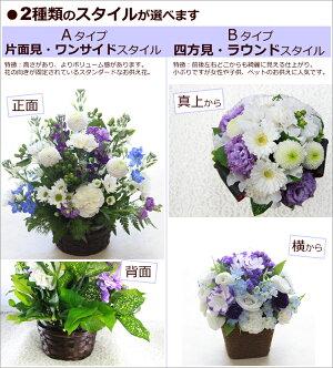 季節の生花をアレンジしたお供え花/スタイル