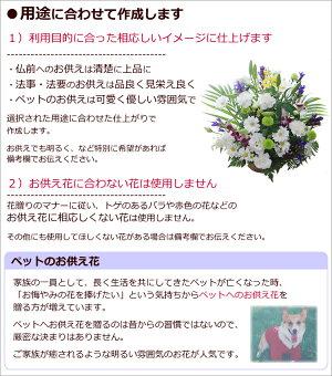 季節のお供え用アレンジ/用途