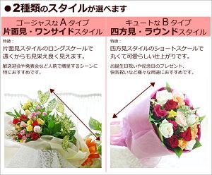 ミックスカラーのバラ22本のギフト用花束【スタイル】