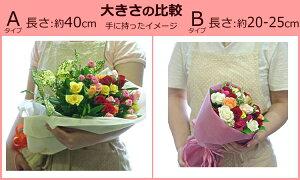 ミックスカラーのバラ22本のギフト用花束【サイズ】