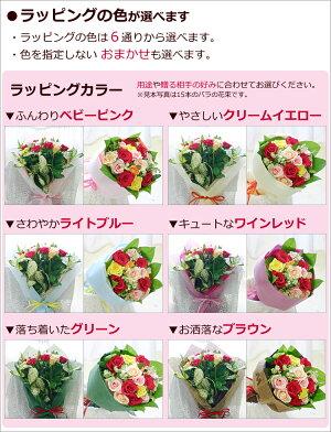 ミックスカラーのバラ22本のギフト用花束【ラッピング】