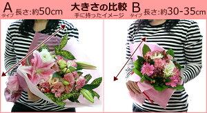 季節の花の花束ーサイズー