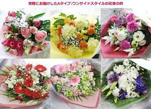 季節の花束Aタイプ