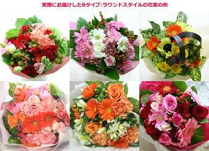 季節の花束Bタイプ