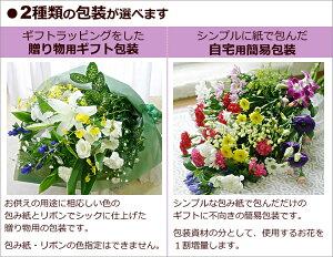 季節の生花のお供え花束-包装-