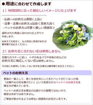 季節の生花のお供え花束-用途-