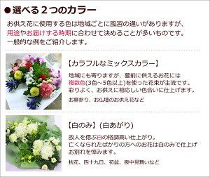 季節の生花のお供え花束-色-