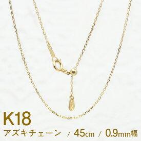 日本製【K18 アズキ ネックレス チェーン】18金 ネックレス≪0.9mm幅≫45cmスライドアジャスター付☆長さ調節可能アズキチェーン/K18 チェーン誕生日 プレゼントにもおすすめです!アクセサリー 18金 ネックレス チェーン ゴールド レディース 単品