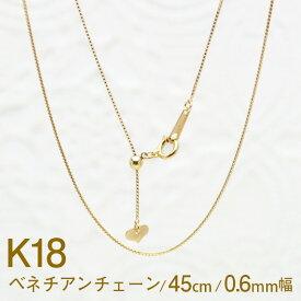 K18 ベネチアン チェーン ネックレス0.6mm巾 45cmスライドアジャスター付長さ調節・トップ加工 可能日本製 18金 ネックレスチェーン レディース