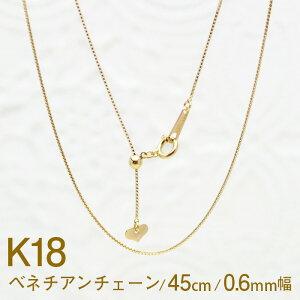 K18 ベネチアン チェーン ネックレス0.6mm巾 45cmスライドアジャスター付長さ調節・トップ加工 可能チェーンのみ 単品日本製 18金 ネックレスチェーン レディース
